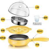 煎蛋器蒸蛋器煮蛋器家用迷你插電煎鍋全自動斷電雞蛋早餐神器 月光節85折
