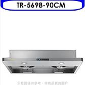 莊頭北【TR-5698SXL】90公分2極增壓馬達觸控面板隱藏式(與TR-5698同款)排油煙(全省安裝)