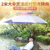 釣魚傘特價雙折遮陽防曬超輕折疊防紫外線雙層戶外萬向垂釣魚傘包 QQ26451『bad boy時尚』