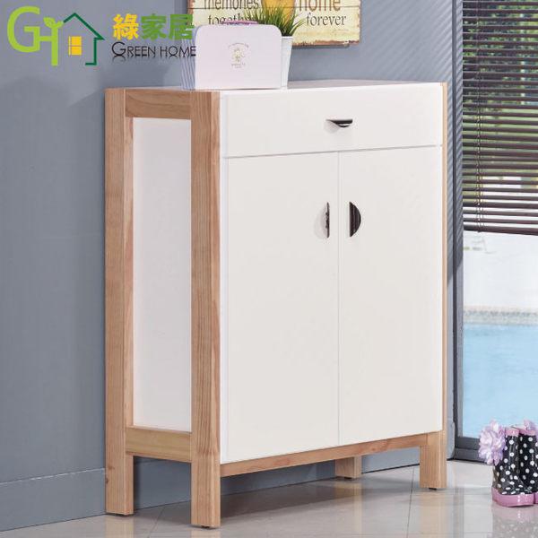 【綠家居】艾斯陸 時尚白2.7尺二門鞋櫃/玄關櫃