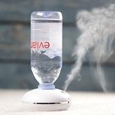 Remax礦泉水瓶水瓶座空調房噴霧加濕器usb迷你家用靜音臥室小型便攜式空氣保濕器 初色家居館