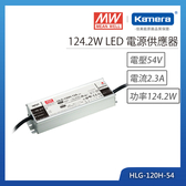 明緯 124.2W LED電源供應器(HLG-120H-54)