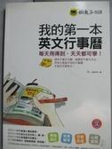 【書寶二手書T8/語言學習_KEL】我的第一本英文行事曆_Dr.Jason
