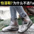 雨鞋男防滑水鞋加厚雨天神器耐磨腳套防水成人抖音防濕防雨鞋套女 快速出貨