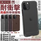U UAG 亮透 軍規防摔 軟殼 保護殼 手機殼 防摔殼 適用於iPhone12 pro max mini