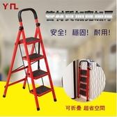 現貨-折疊梯子家用折疊室內人字多功能梯四步梯五步梯加厚便攜伸縮行動爬梯YXS