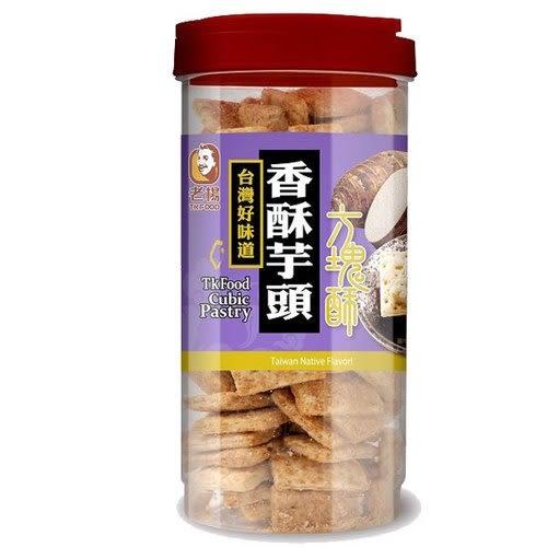 老楊 方塊酥-香酥芋頭 370g