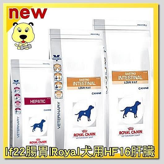 【zoo寵物商城】皇家處方】皇家犬用腸胃道低脂處方LF22 狗飼料 6kg(約等一星期)