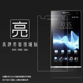 ◆亮面螢幕保護貼 Sony Xperia S LT26i 保護貼 亮貼 亮面貼 保護膜