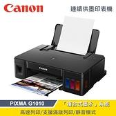 【Canon 佳能】PIXMA G1010 原廠大供墨印表機 【贈麥當勞漢堡餐兌換序號:次月中發送】