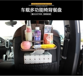 車用餐桌-汽車用品多功能托盤車用餐桌餐台水杯架車載椅背餐盤置物箱置物盒 【快速出貨】