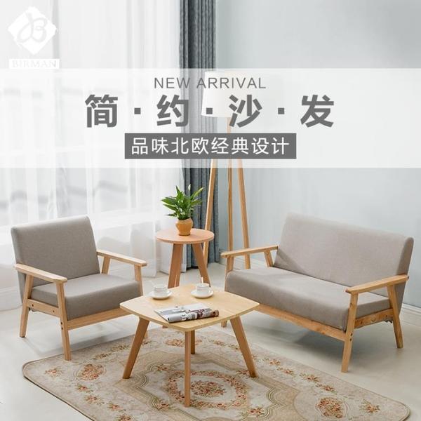 單人木沙發簡約現代迷你小型臥室女布藝日式北歐簡易雙人椅 居樂坊生活館YYJ