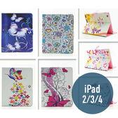 iPad 2/3/4  蝶戀花彩繪 皮套 8圖 側翻皮套 平板套 平板殼 保護套 支架 插卡 星星 花