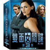 雙面女間諜 第三季 DVD (音樂影片購)