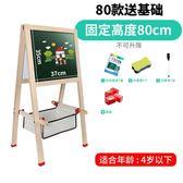 兒童畫板畫架套裝雙面磁性可升降小黑板支架式家用寶寶涂鴉寫字板【免運直出】