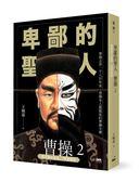卑鄙的聖人 曹操(2):鎮壓黃巾起義,理想破滅