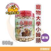 寵物大學小饅頭 原味-500g【寶羅寵品】
