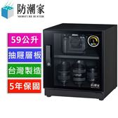 【一般型】防潮家FD-60CA和緩除濕電子防潮箱59公升