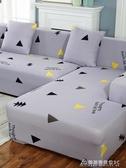 彈力懶人沙發套罩全包萬能套四季通用防滑布藝沙發墊罩巾 交換禮物