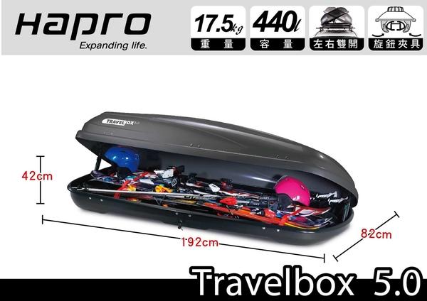    MyRack    Hapro Travelbox 5.0 霧黑 440公升 雙開行李箱
