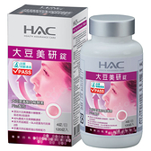 HAC 大豆美研錠 (120錠 / 單瓶) 哈克麗康、永信藥品【杏一】