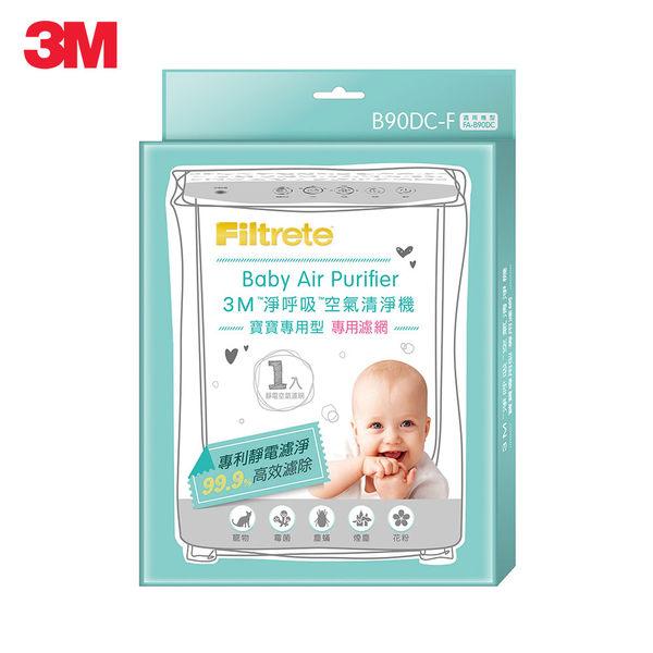 3M 淨呼吸寶寶專用型空氣清淨機專用濾網 B90DC-F