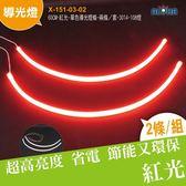 條燈 燈眉 LED裝飾燈、60CM 單色導光燈條-兩條/套-3014-108燈 (X-151-03A)