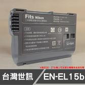 NIKON ENEL15B EN-EL15B 台灣世訊 日製電芯 副廠鋰電池 Z6 Z7 可支援機身直接充電(一年保固)