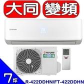 《全省含標準安裝》大同【R-422DDHN/FT-422DDSN】《變頻》分離式冷氣