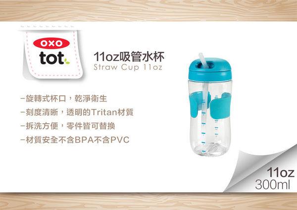 美國 OXO tot 吸管杯 喝水杯 11oz (300ml)(火焰橘)