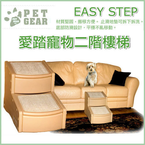 *KING WANG*美國Pet Gear 寵物《PG9710 易步二階樓梯-小》止滑地墊材質堅固 (CH-巧克力/LC-可可亞)