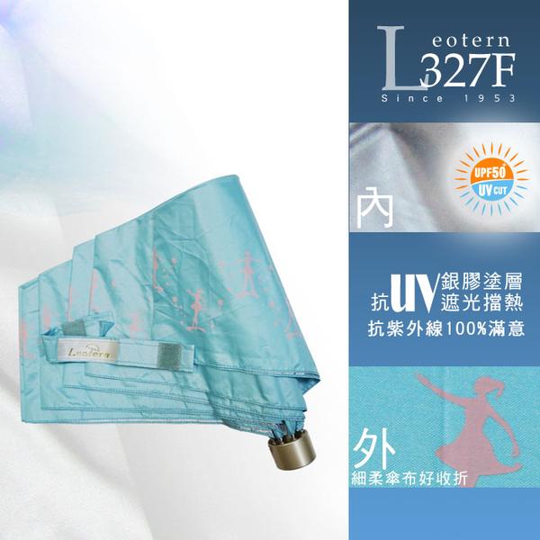 雨傘 陽傘 ☆萊登傘☆ 中傘面 抗UV 防曬 輕傘 遮熱 易開輕傘 手開 直開式 銀膠 舞孃 Leotern(天藍)