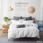 [AnD House]素色精梳純棉300織-雙人三件式【純真白】