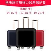 箱套 放竹橫版行李箱套保護套防塵套罩橫版旅行拉桿箱外套皮箱套加厚 享購