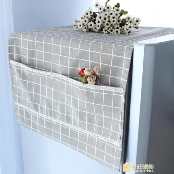 田園格子冰箱防塵罩洗衣機罩蓋巾單開門對雙開門冰箱罩子蓋布布藝 快速出貨