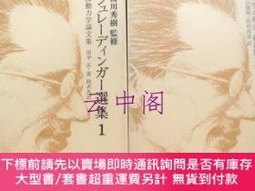 二手書博民逛書店シュレーディンガー選集罕見【1(波動力學論文集)·2(時空の構造·統計熱力