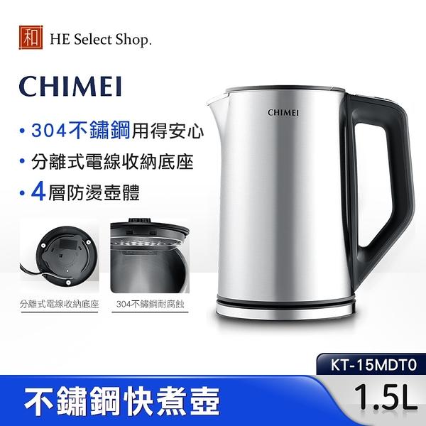 【CHIMEI奇美】1.5L五心級溫控不鏽鋼快煮壺 KT-15MDT0
