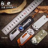 隨身鑰匙刀 小刀戶外求生軍刀迷你小刀隨身多功能鑰匙扣折疊刀具 俏女孩
