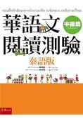華語文閱讀測驗 中級篇 (泰語版)