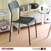 【RICHOME】CH1144《超實惠靠背椅(8入)-2色》休閒椅  聚餐椅   午茶椅  團聚椅