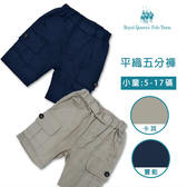 男童短褲 口袋平織褲 工作褲*2色 [65039]RQ POLO 5-15碼 春夏 童裝 現貨