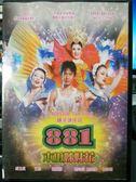 影音專賣店-P09-186-正版DVD-華語【木瓜姐妹花】-劉玲玲 王欣 楊雁雁 王雷