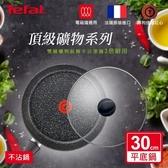 法國特福Tefal 頂級礦物系列30CM不沾平底鍋+玻璃蓋