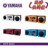 【限時特賣+24期0利率】YAMAHA 山葉 桌上型音響 MCR-B043 藍牙音響 公司貨