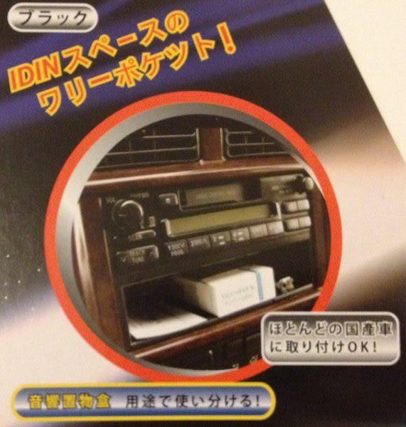 車之嚴選 cars_go 汽車用品【EX-08】Xtra汽車音響專用置物盒 收納盒-黑色