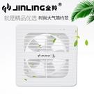 排風扇 金羚排氣扇6寸圓形廚房衛生間玻璃窗靜音圓孔換氣扇APC15-2-2 印象家品