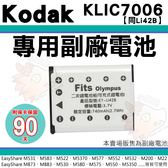 柯達 KODAK KLIC-7006 KLIC7006 副廠電池 鋰電池 電池 EasyShare M52 M23 M22 M200 M550 M580 M873 M883 MD30