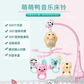 嬰兒玩具新生兒床鈴0-1歲3-6-8-12個月益智早教音樂旋轉床掛床頭QM 童趣