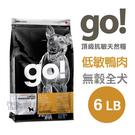 [寵樂子]《go頂級抗敏糧》低致敏鴨肉無穀全犬配方 - 6LB / 狗飼料