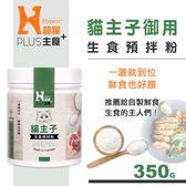 【SofyDOG】HyperrPLUS超躍主食 貓主子生食預拌粉(350克)